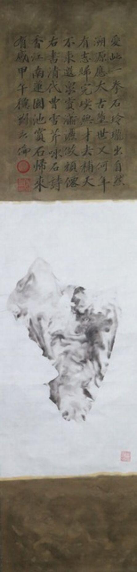 C.N. Liew, 'Scholar Rock In Shape of A Fist 一拳石', 2014