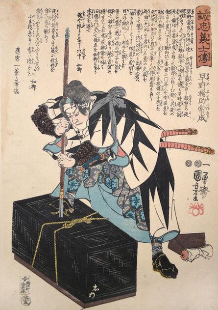 Utagawa Kuniyoshi, 'Hayano Wasuke Tsunenari', ca. 1847