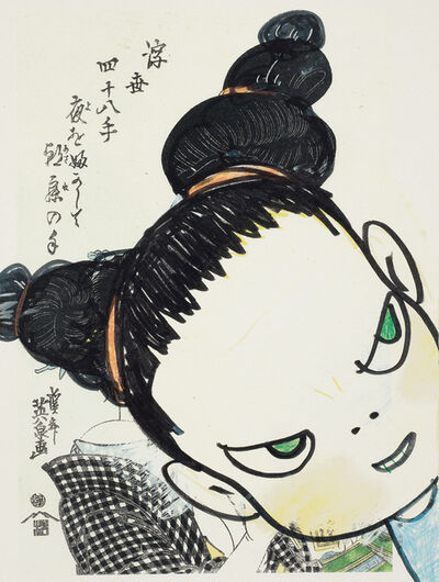 Yoshitomo Nara, 'Angry Face, from In the Floating World (M. & S.  E-1999-012)', 1999