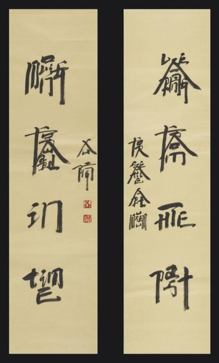 Xu Bing 徐冰, 'Couplet: Learning From the Past, Moving Forward in Time', 2009