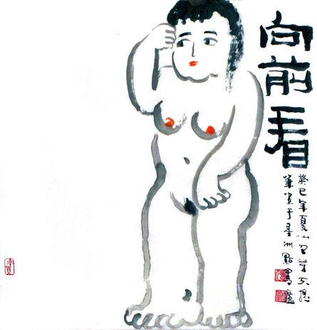 Ling Yang Chang, 'Forward Looking - 自前看', 2013