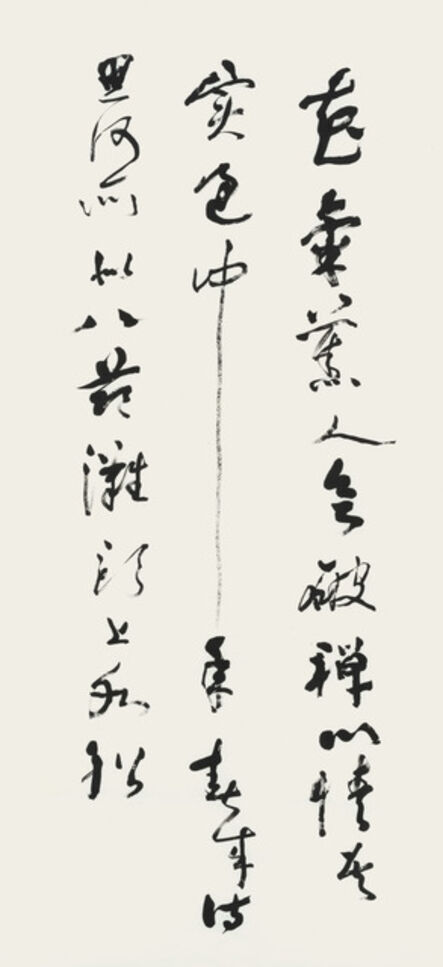 Jao Tsung-i, 'Copy of Huang Tingjian's Scent of Flowers Wafting', 1982