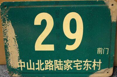Jing Wong, 'Shanghai address plate (11)', ca. 1970s