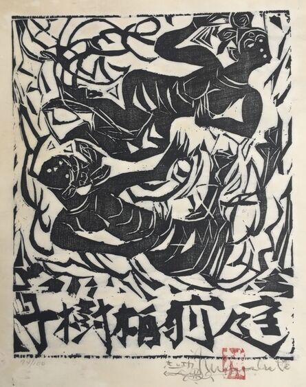 Shiko Munakata, 'PAIR OF GODDESSES ', 1960