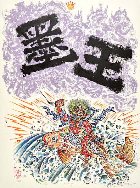 Don Ed Hardy, 'Ink is King', 2016