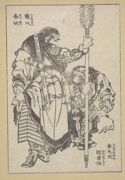 "Katsushika Hokusai, 'Dan Keijū, Nicknamed ""Golden-Haired Hound"" and Shin Mei, Nicknamed ""Fiery thunderbolt""', 1829 (Bunsei 12)"