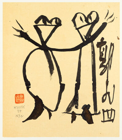 Frog King 蛙王, 'Frogs in Love', 1994