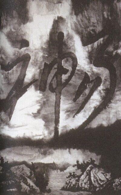 Gu Wenda, 'Mythos of Lost Dynasties Series—Tranquility Comes from Meditation 遗失的王朝系列—静观的世界 (太朴图,文字的构成,文字的综合)', 1985