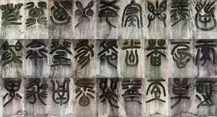 Gu Wenda, 'Mythos of Lost Dynasties Series J #1-#27', 2011