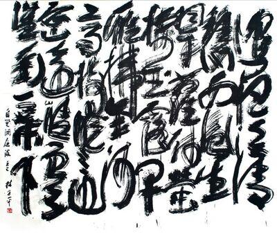Lim Tze Peng, 'Autumn Morning by Xu Hun (早秋 - 许浑)', 2010-2014