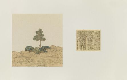 Peng Wei 彭薇, 'Letter from Afar', 2014