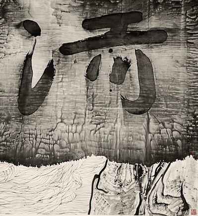 Gu Wenda, 'China Park - #3 River', 2011
