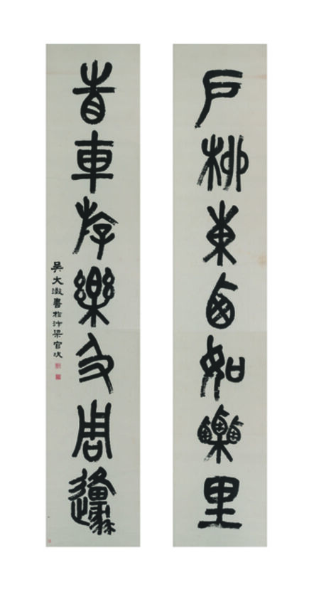 Wu Dacheng, 'Seven-character Couplet in Seal Script'