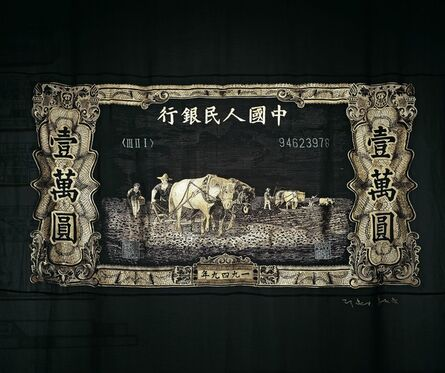 Shao Yinong & Mu Chen 邵逸农 & 慕辰, '1949 10,000 Chinese Note (Two Horses Plowing)', 2004-2010