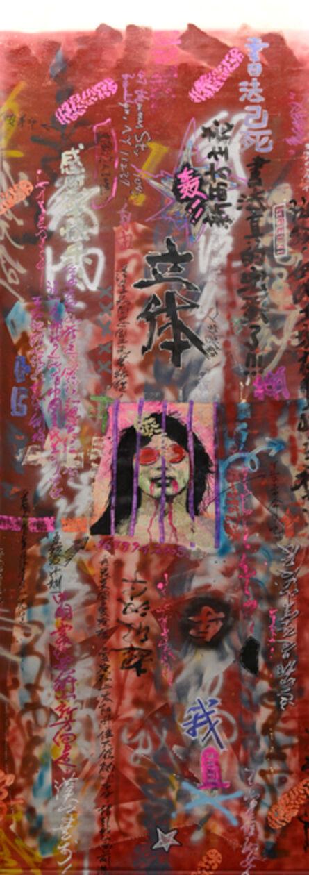 Pan Xing Lei, 'Graffiti Painting', 2005