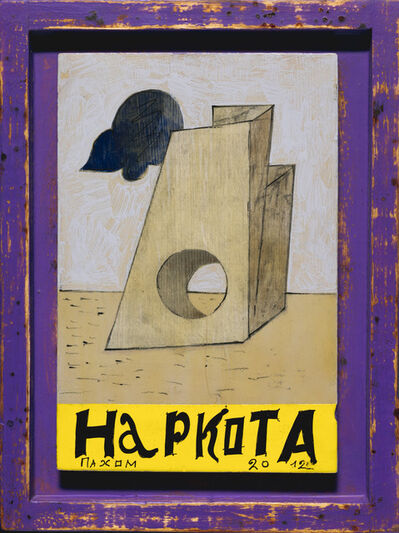 Sergey Pakhomov (Pakhom), 'Narkota', 2012