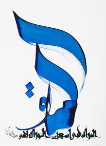 Hassan Massoudy, 'Woman is a ray of divine light, La femme est un rayon de la lumière divine. Rûmi (XIIIs.)', 2000