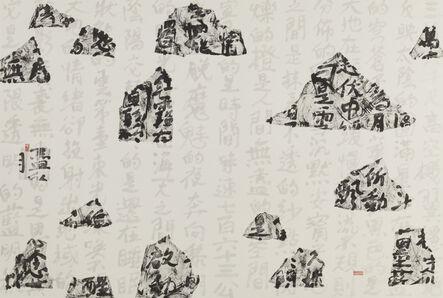 Fung Ming Chip, 'Form Sand Script, Departure I', 2015