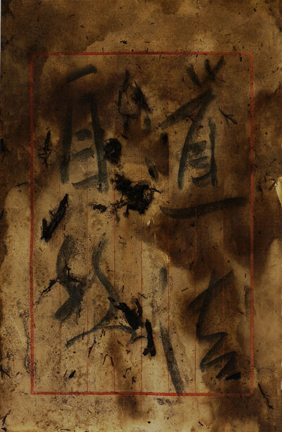 Xiao Lu 肖鲁, 'Love Letter No. 17 - Dao Follows the Nature's Ways 2', 2011