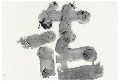 Yuichi Inoue (YU-ICHI), 'Hana - flower, mandarava (Sanskrit), heavenly blossom', 1970
