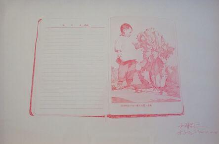 Yang Zhichao 杨志超, 'Chinese Bible- Drawing No. 5', 2010