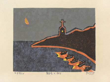 Gashu Fukami, 'Church and Boats', ca. 2011