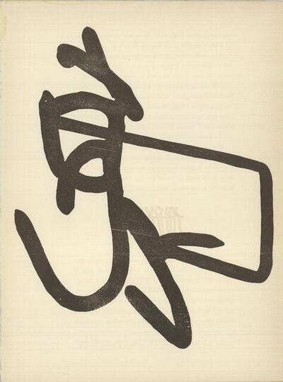 Eduardo Chillida, 'Untitled', 1956