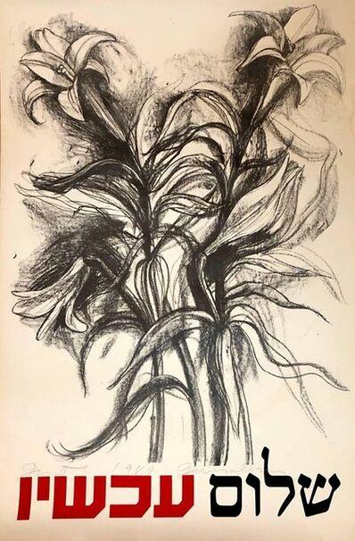 Jim Dine, 'Shalom Achshav, Peace Now Pop Art Lithograph and Serigraph', 1980-1989