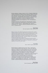 Pavel Makov, 'Documenting inscriptions by Oleg Mitasov', 1999-2000