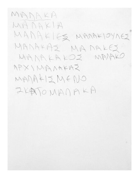 Leandros Pigades, 'Conjugation of a Greek Word', 2015