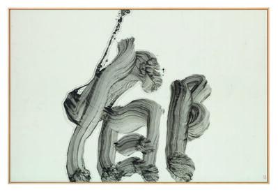 Yuichi Inoue (YU-ICHI), 'Iku (Fragrant, Peaceful) (T-4502)', 1966