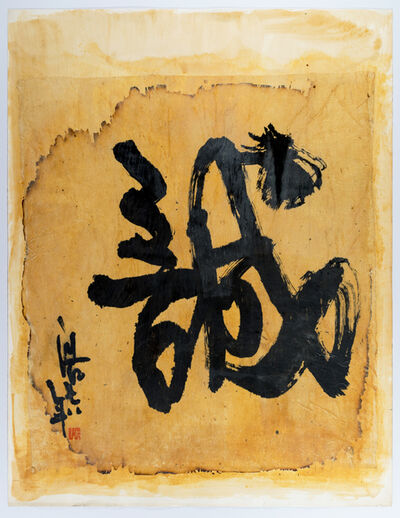 Frog King 蛙王, 'Fire Painting, Honesty', 1978