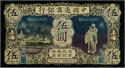 Shao Yinong & Mu Chen 邵逸农 & 慕辰, '1932 Five Chinese Note (God of Wealth)', 2004-2010