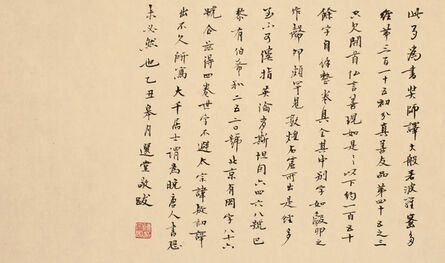 Jao Tsung-i, 'Colophon to Prajñāpāramitā Sūtra Datable to the Tang Dynasty', 1985