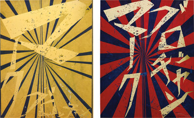 Mark Grotjahn, 'Untitled (Canary Yellow and Black Butterfly 830); and Untitled (Scarlet Lake and Indigo Blue Butterfly 826)', 2008-2010