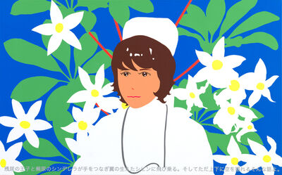 Soju Tao, 'Residual Urine and Frequent Urination', 2014