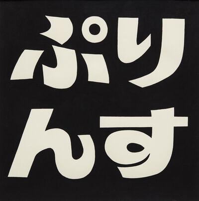 Tomoo Gokita, 'Prince', 2004