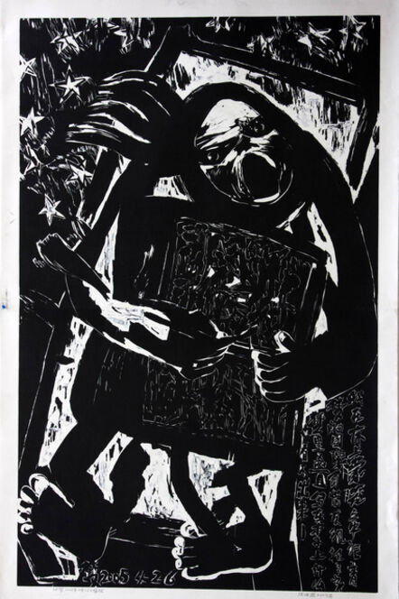 Chen Haiyan 陈海燕, 'Drowsy', 2009