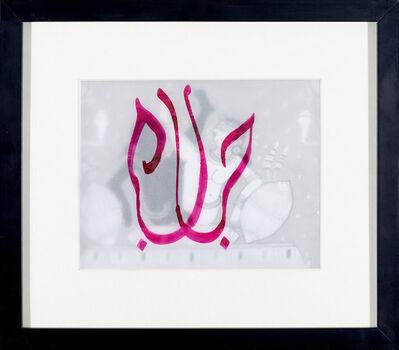 Zoulikha Bouabdellah, 'Hobb âla hobb IV', 2012