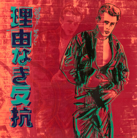 Andy Warhol, 'Rebel Without a Cause (James Dean)', 1985