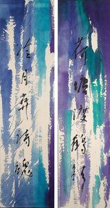 Pat Hui, 'Lotus Pond Carries Crane's Shadow, Cold Moon Buries Poetic Soul   荷塘渡鶴影,冷月葬花魂'