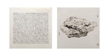 Koon Wai Bong 管伟邦, 'Scholar's Rock 1', 2021