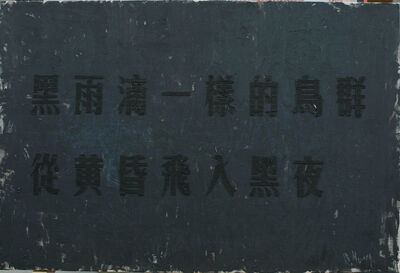 Huang Rui 黄锐, 'Flying into the Black Night', 2012