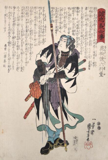 Utagawa Kuniyoshi, 'Shikamatsu Kanroku Yukishige', ca. 1847