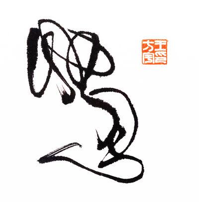 Wang Fangyu 王方宇, 'Goose'