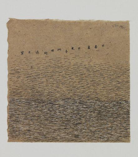 Hong Zhu An, '远眺 Gaze', 2012