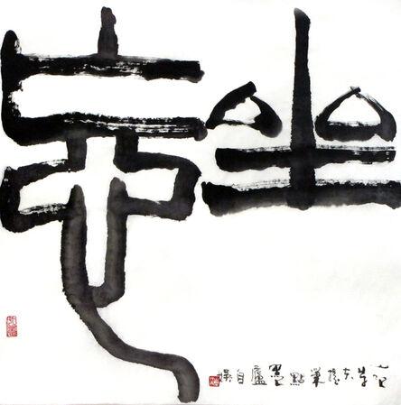 Ling Yang Chang, 'Oblivion - 坐忘 ', 2012