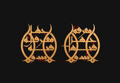Mouneer Al-Shaarani, 'Knowledge devoid ... does not manifest itself', 2012