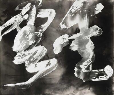 Wang Dongling 王冬龄, 'Love Cloud', 2013