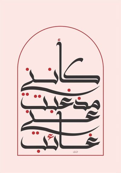 Mouneer Al-Shaarani, 'It's as thought, since you left me, I am absent', 2014